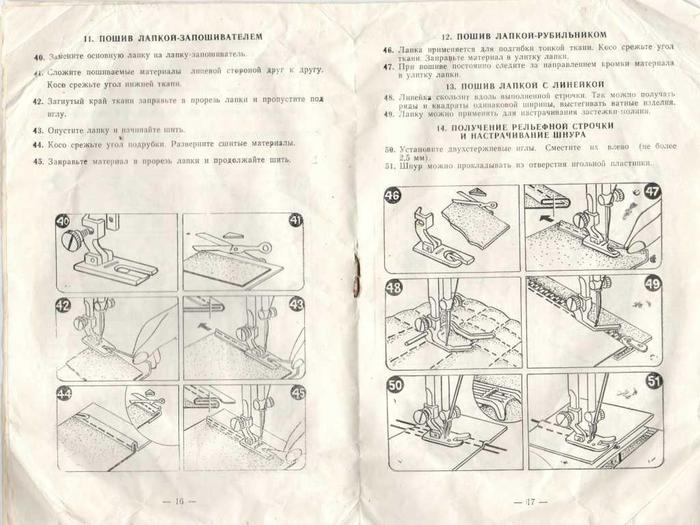 Инструкция по эксплуатации швейной машинкой