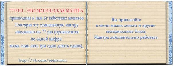 Симорон Похудение Практики.