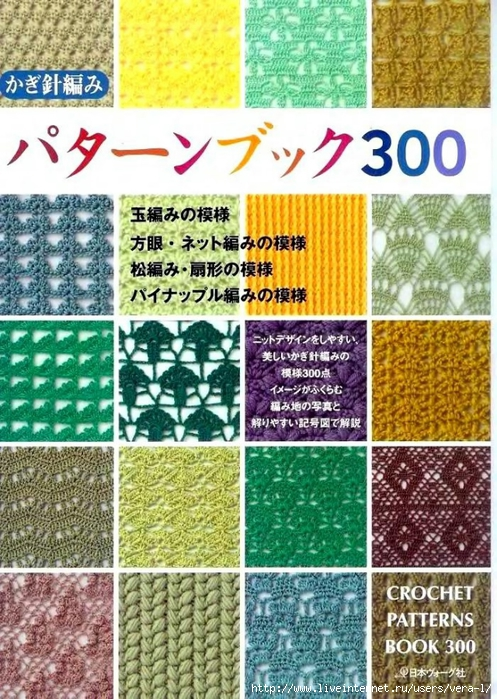 Crochet_Patterns_300_1 (497x700, 368Kb)