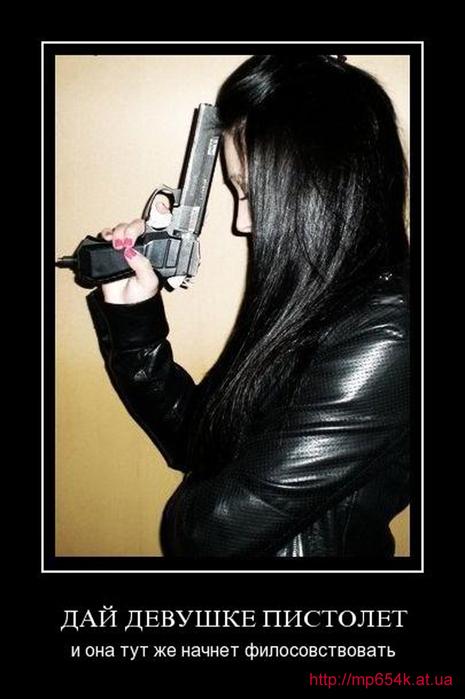 Картинки девушки с пистолетом с надписями