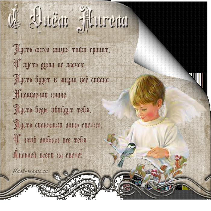 Праздник, поздравления с днем ангела в стихах в открытках