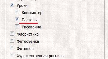 добавление рубрики3 (347x189, 28Kb)