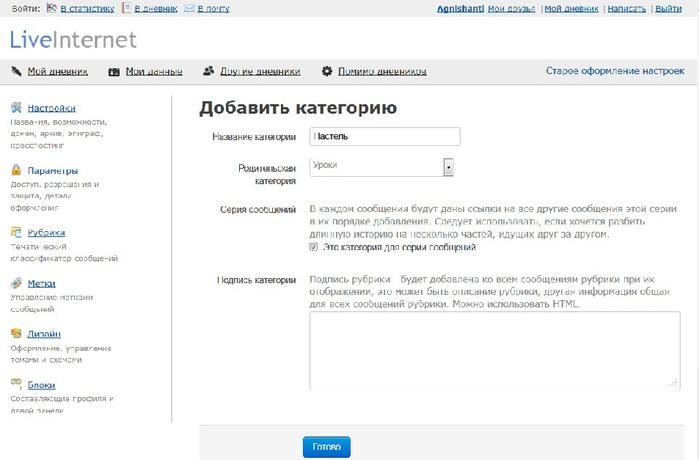 категория рубрики (700x460, 65Kb)