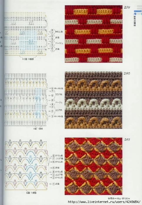 Узоры для вязания крючком разноцветные 880