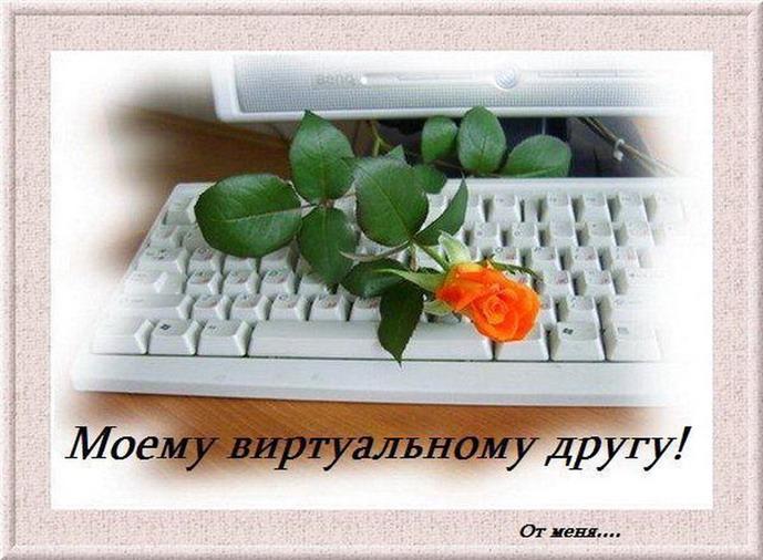 http://img1.liveinternet.ru/images/attach/c/8/101/819/101819199_74586746_104_Moemu_virtualnomu_drugu.jpg