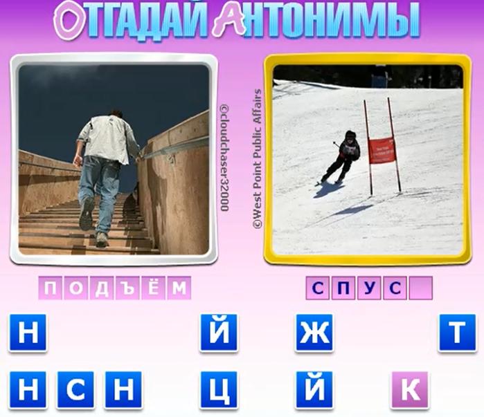 Ответы на игру одним словом антонимы с картинками