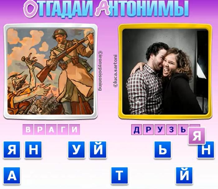 Ответы в картинках к игре антонимы