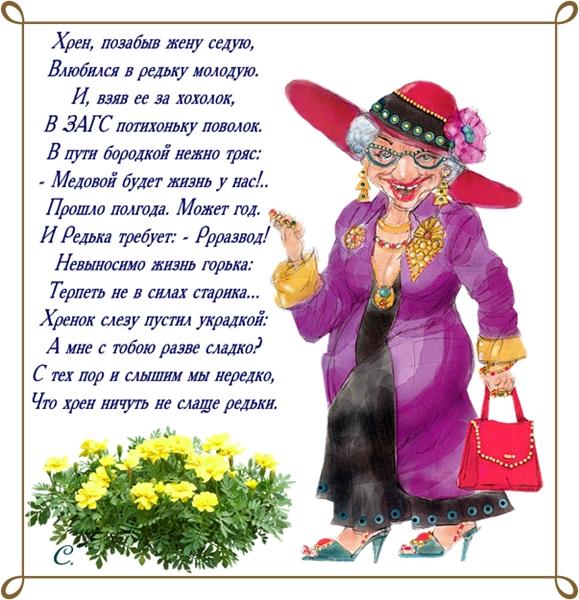 Картинки с днем пожилых людей в стихах красивые под