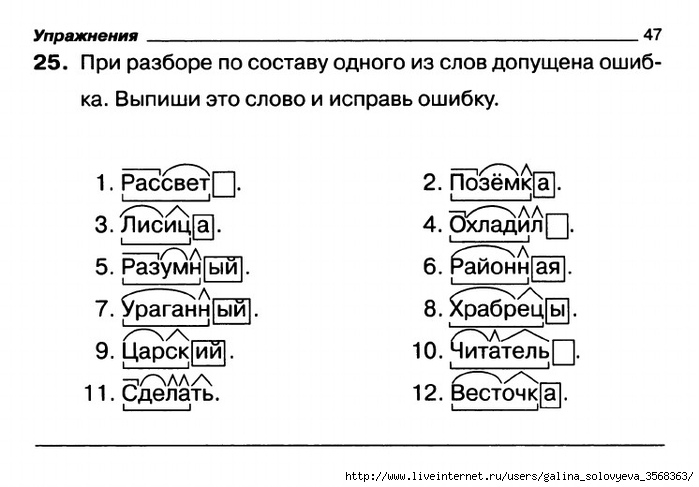 Подбор упражнений на разбор слова по составу 3 класс