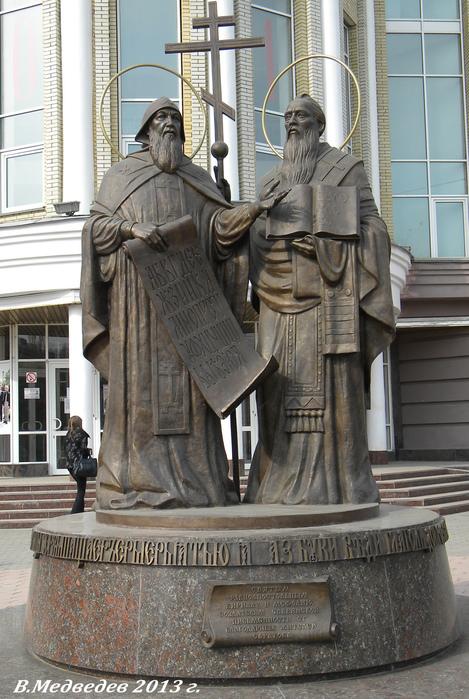 Картинка кирилл и мефодий памятник