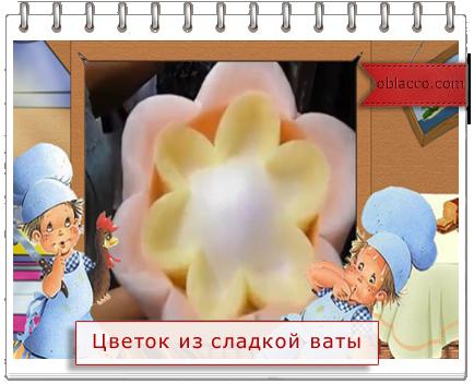 Цветок из сладкой ваты