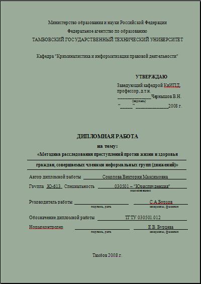 банк рефератов Самое интересное в блогах 52966 html m77af87e 400x565 28kb