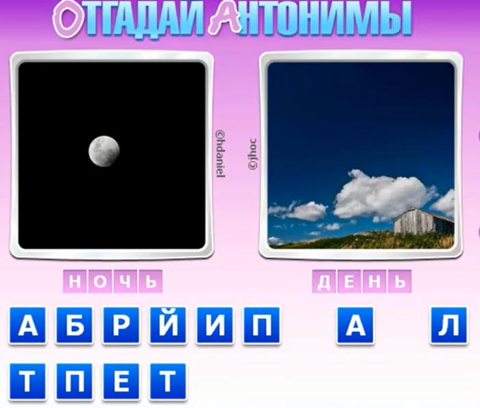 важные ответы с картинками на игру антонимы числе выпускаемых продуктов