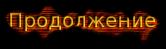 102134558_7274f0c6b97d (166x49, 11Kb)