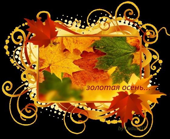 Золотой жизни Вам в золотую осень. ~ Плейкасты ~ Beesona.Ru