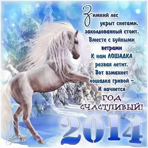 поздравление кто рожден в год лошади вложился