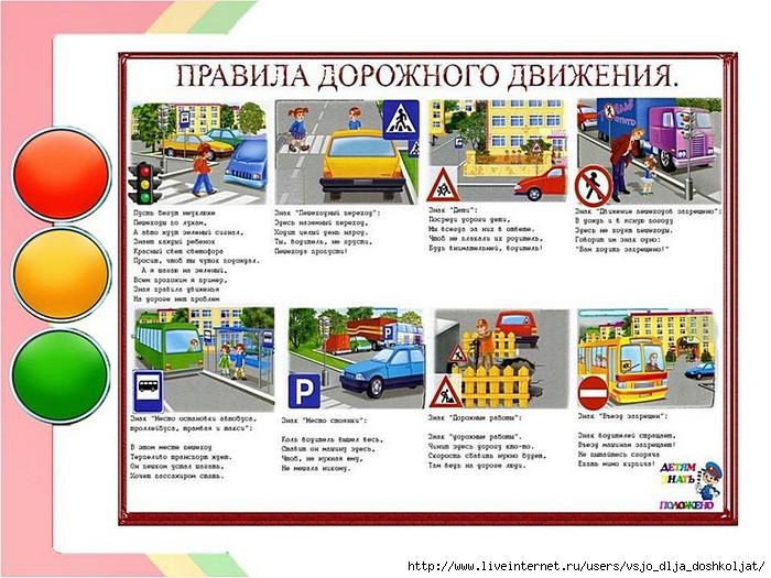 Загадки правила дорожного движения для детей в картинках
