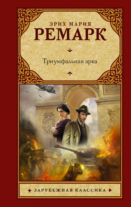 cover1   аркада (445x700, 433Kb)