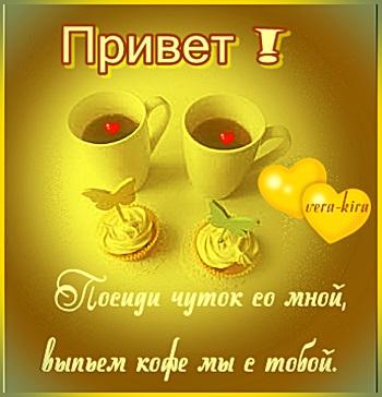 Картинки приглашение на кофе подругу, картинки днем