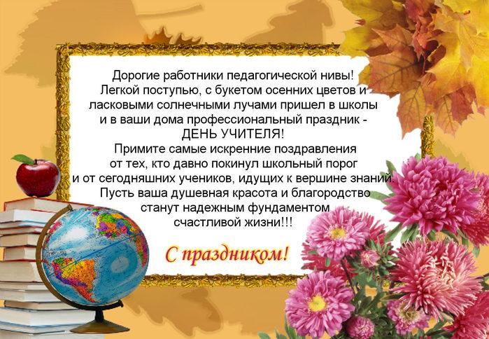 поздравления всей школе с днем учителя в прозе русская изба-терем старославянском