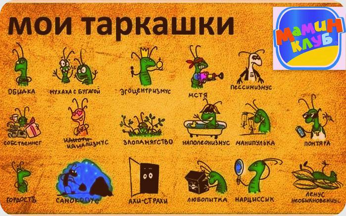 Открытки юбилеем, прикольные картинки про тараканов в голове смешные