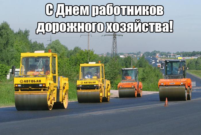 Картинки по запросу День работников дорожного хозяйства в России