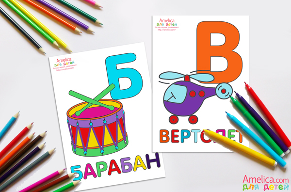 Раскраска алфавит русский распечатать для детей, раскраски ...