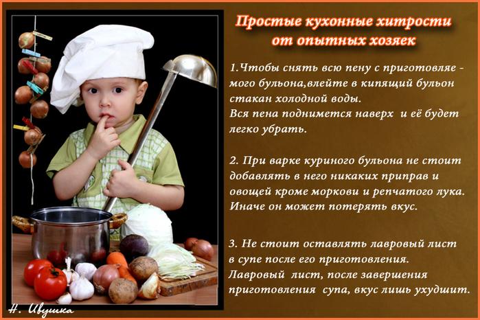 кулинарные советы с картинками достижением сети магазинов