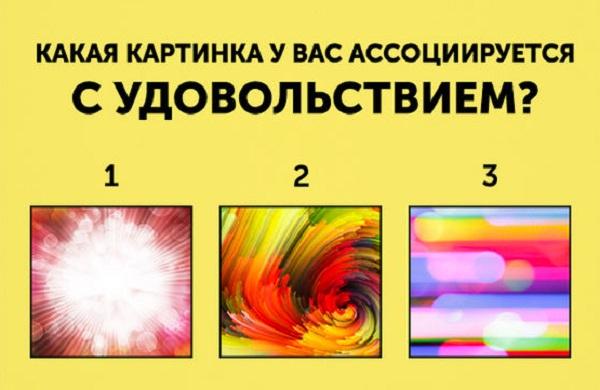 психология в картинках тесты