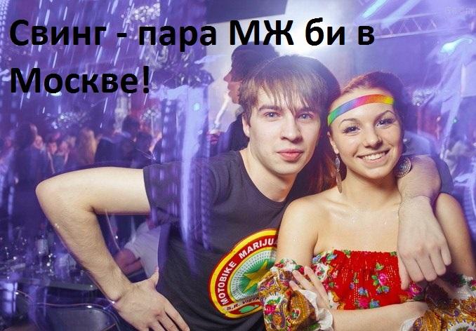 Знакомства Пары Свинг Челябинск