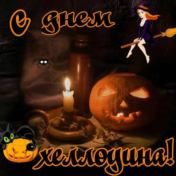 это с праздником хэллоуина поздравления фото горненский