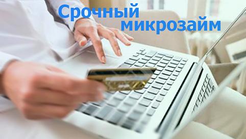Займ на карту 20000 рублей