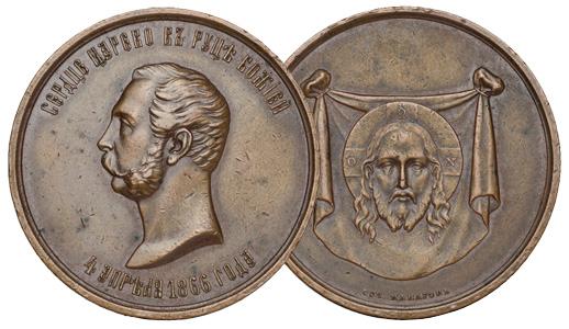 Медаль в память чудесного спасения Александра II, 4 апреля 1866 года (518x300, 196Kb)