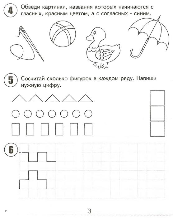 Распечатать задания 6-7 лет математике по дошкольников для Задания для