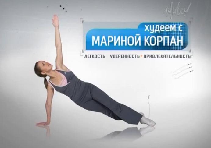 БОДИФЛЕКС С МАРИНОЙ КОРПАН 8 УРОКОВ СКАЧАТЬ БЕСПЛАТНО