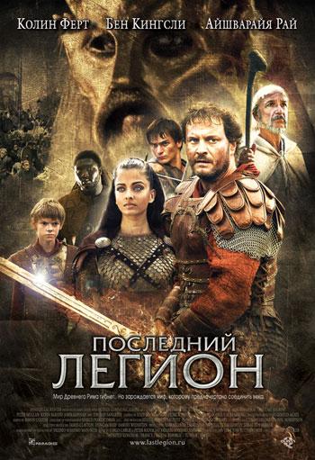 3352215_last_legion_poster (350x511, 69Kb)