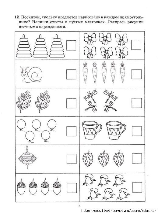 Задания в картинках для дошкольников по математике 67 лет 7