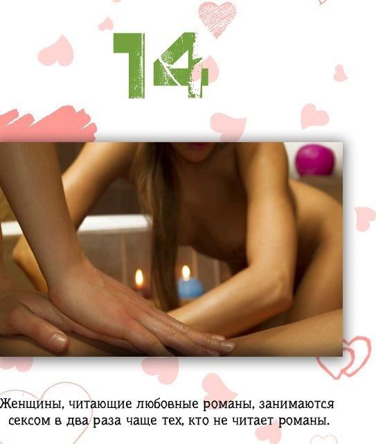 fakty_o_sekse_17_foto_14 (543x641, 42Kb)