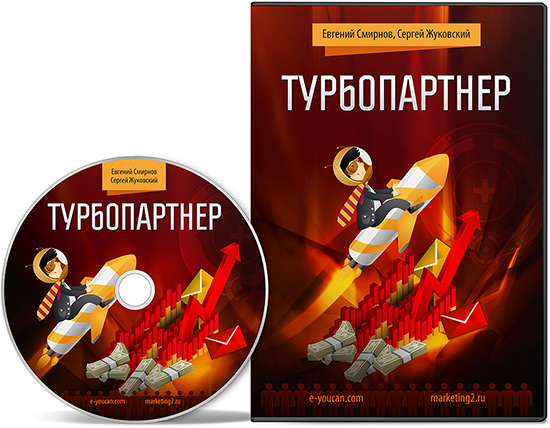 Турбопартнер - видеокурс Евгения Смирнова 2013 год/1364984283_Videokurs_Turbopartner_2013_Evgeniy_Smirnov_skachat__besplatno_cherez_torrent (550x428, 97Kb)