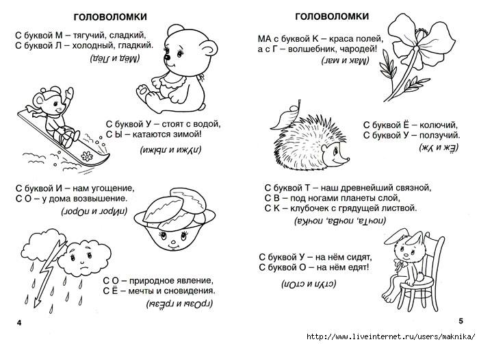 Загадки для детей с ответами и картинками распечатать