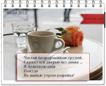 Вместо воскресного кофе - кофейно-живописное лирическое настроение