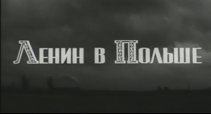 Lenin v polshe 1966 - 3 1