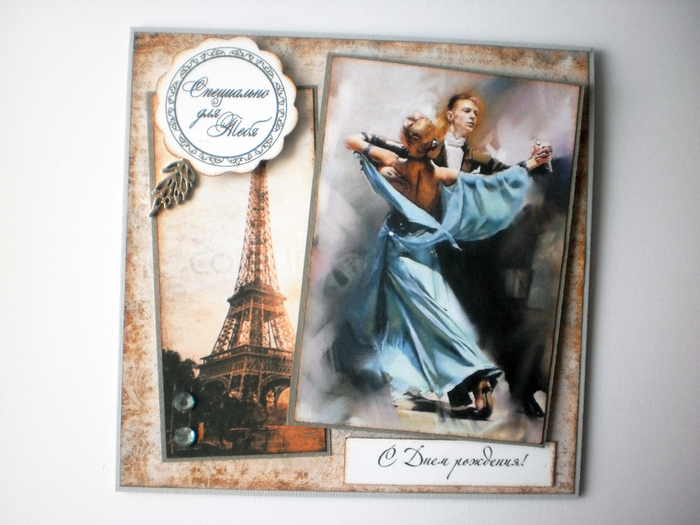 Картинки с днем рождения для тренера по танцам