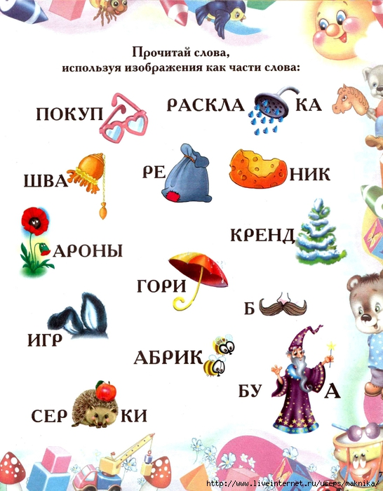 http://img1.liveinternet.ru/images/attach/c/8/99/647/99647125_large_Rebusuy8.jpg