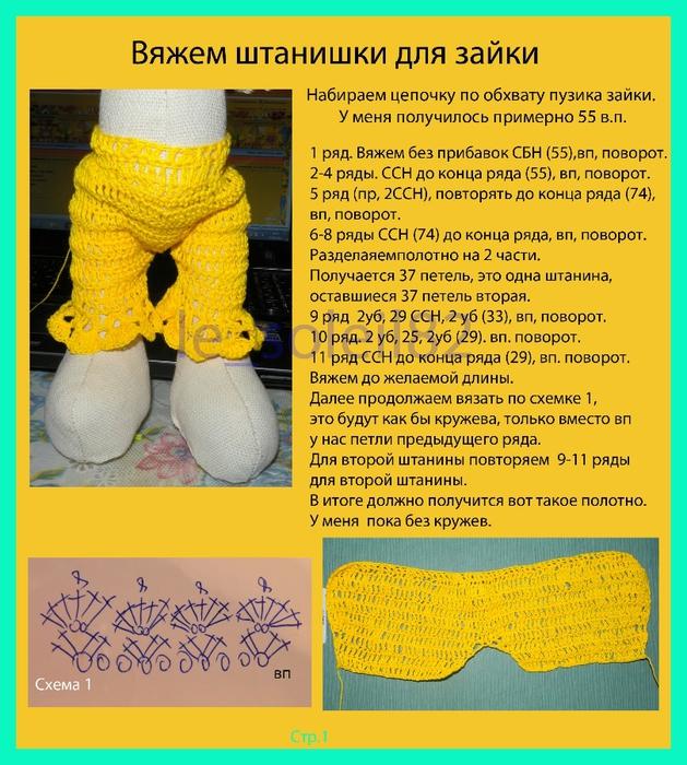 Заяц тильда крючком схема и описание фото
