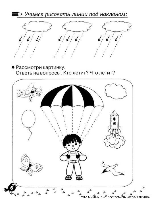 >Прописи.Для детей 3-4 лет.. Обсуждение на LiveInternet ...