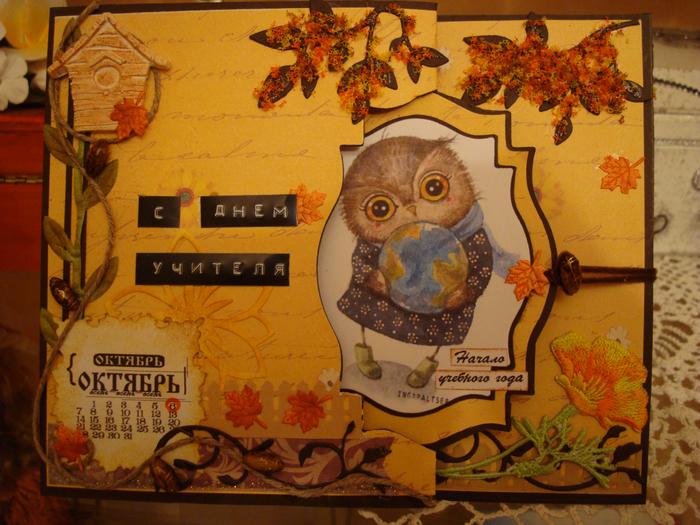 Сова открытка день учителя