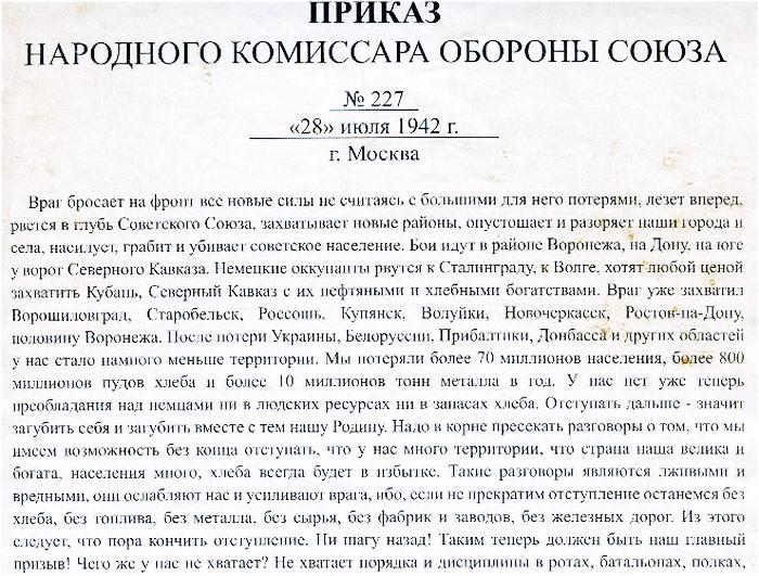 28 июля 1942 года вышел приказ № 227 («ни шагу назад! »): mrlycien.