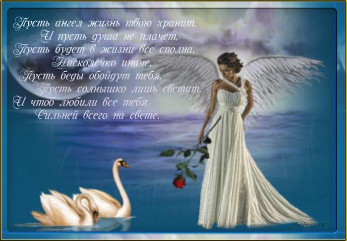 способ стихи с днем рождения про ангела хранителя стало очень стыдно