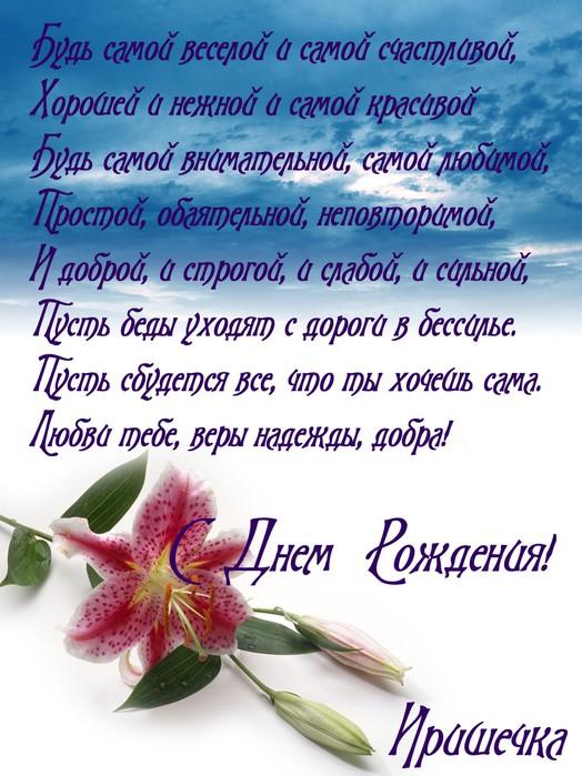 Поздравление ирине с днем рождения в стихах открытка